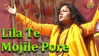 Lila Te Mojile Pore | 2016 Bengali Folk Songs | Bangla Baul Gaan | Kanchani Das | Nupur Music
