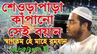 Mawlana Hafizur Rahman Siddik (Kuyakata) 8/5/2017 ইং।