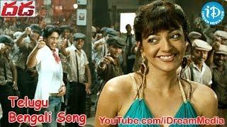 Dhada Full Video Songs - Telugu Bengali Song - Naga Chaitanya - Kajal Aggarwal- Devi Sri Prasad
