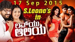 Sizzling Sunny Leone's Special Song in 'Luv U Alia' Leaked