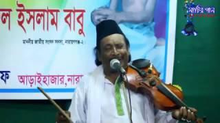 Pala Gaan - By Poros Ali Dewan & Tarab Ali Dewan