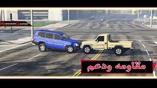 مقاومه + دعم شاص ولاندكروز ستاندر ماشاءالله  - قراند GTA V