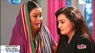     Noashal     Episode - 538     Part - 2     নোয়াশাল     Serial Drama     Mir Sabbir     Toya