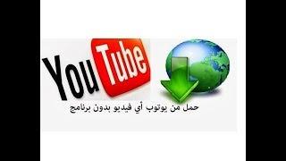 كيفية تحميل اي فيديو من اليوتيوب بدون برنامج