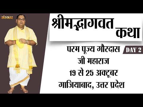 Xxx Mp4 Shrimad Bhagwat Katha By PP Gaurdas Ji Maharaj 20 October Ghaziabad Day 2 3gp Sex