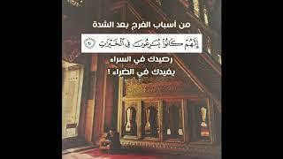 من اجمل التلاوات للقارئ أحمد العبيد 😪🖤