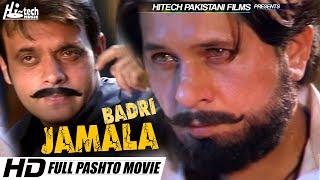 ARBAZ KHAN & JAHANGIR KHAN - BADRI JAMALA (LATEST PASHTO FILM IN HD) - HI-TECH PAKISTANI FILMS