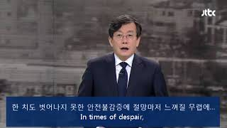 """[Anchor Briefing] """"Daeyeonggak,"""" and the city sunken in grief."""