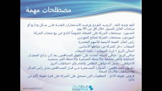 أساسيات التداول بسوق الأسهم السعودي