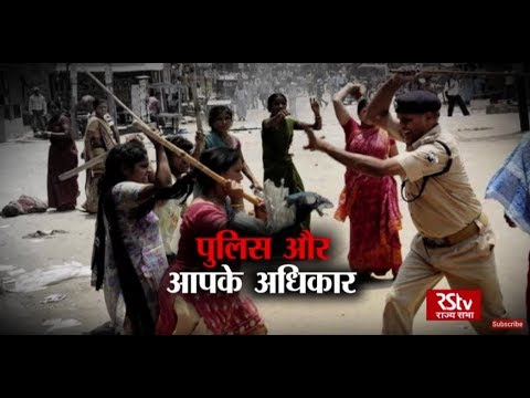Xxx Mp4 RSTV Vishesh – May 22 2018 Police And Citizen Rights पुलिस और आपके अधिकार 3gp Sex