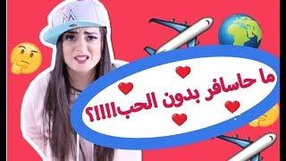 بيني و بينكم| بصراحة ما راح اسافر  الصيف لوحدي !!!!!! اعتراف