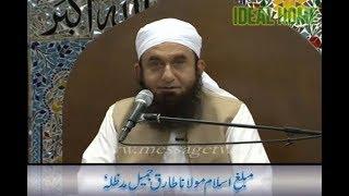 Maulana Tariq Jameel New Emotional Bayan مولانا طارق جمیل کا درد بھرا بیان