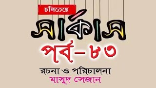 Bangla Natok  Cholitese 2015 Circus Part 83