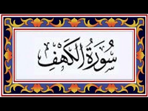 Xxx Mp4 Surah AL KAHF The Cave سورة الكهف Recitiation Of Holy Quran 18 Surah Of Holy Quran 3gp Sex