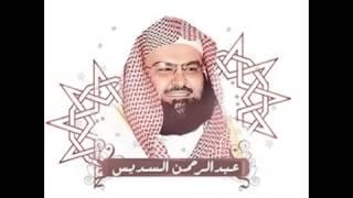 ختمة القرآن الكريم  بصوت الشيخ عبد الرحمن السديس