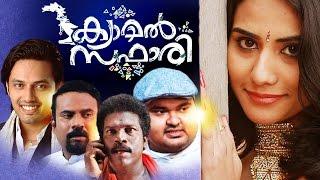 Malayalam Full Movie 2016 CAMEL SAFARI # Malayalam Romantic Movie #Malayalam New Movies Full Movie