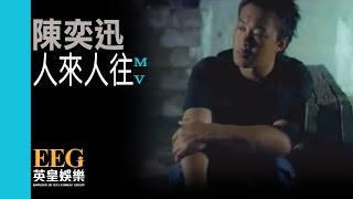 陳奕迅 Eason Chan《人來人往》[Official MV]