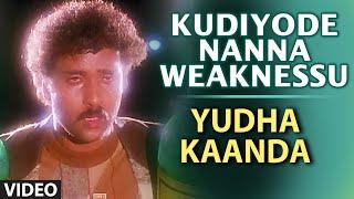 Kudiyode Nanna Weaknessu Video Song   Yudha Kaanda   S.P. Balasubrahmanyam