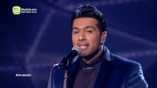 Arab Idol – الموسم الرابع – العرض المباشر الاول – همام ابراهيم