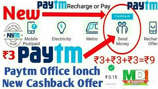 New Paytm free cash offers jest sand money yur friends and family earn unlimited Paytm cashback.