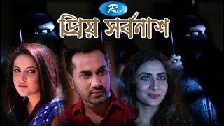 Priyo Sorbonash | Sojol | Urmila | Jidan | Bangla Natok | Rtv