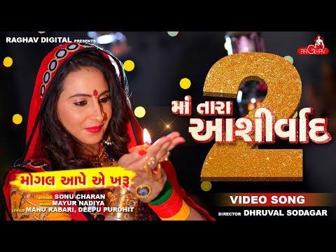 Xxx Mp4 MA TARA ASHIRVAD 2 Mogal Ape E Kharu Sonu Charan New Gujarati Song 2018 Raghav Digital 3gp Sex