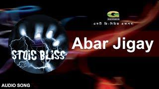 Abar Jigay By Stoic Bliss | Album Alok Borsho Dure | Official Art Track
