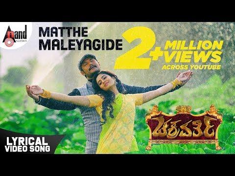 Xxx Mp4 Chakravarthy Darshan Deepa Sannidhi Matthe Maleyagide Kannada New Song 2017 Arjun Janya 3gp Sex