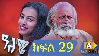 ዓለሜ 29 - Aleme- New Ethiopian Sitcom Part - 29 2019