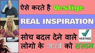 सोच ही बदल दी - Real Inspiration   Aise Karte hai Vestige   Learn How to do it  