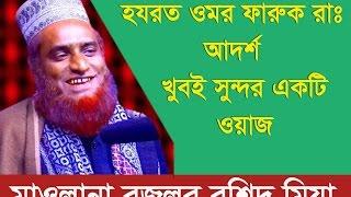 বজলুর রশিদ ওয়াজ ওমর ফারুক রাঃ এর আদর্শ  Bazlur rashid about omar faruk