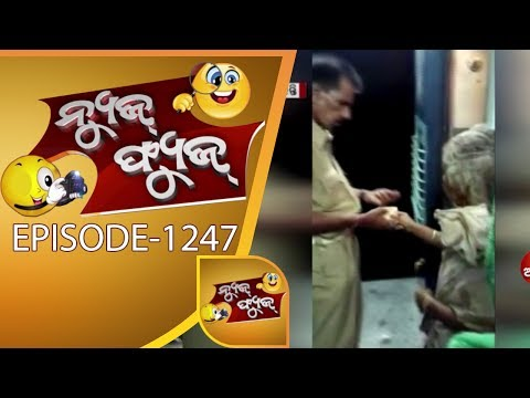 News Fuse 21 July 2017 | Odia Comedy Show | Oriya Entertainment