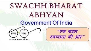 Swachh Bharat Abhiyan - GK Questions, MCQs, Current Affairs - YOJNAS