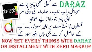 Get every thing on installment with daraz with zero markup daraz installment