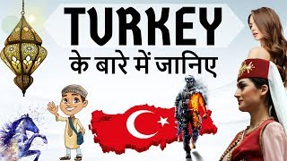 तुर्की देश के बारे में जानिये - Know everything about Turkey - The Land of the Crescent Moon
