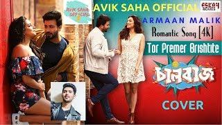 Tor Premer Brishtite | CHAALBAAZ | Shakib Khan & Subhasree G | Avik Saha(Cover) | Romantic Song