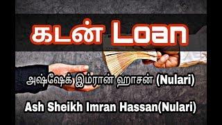 கடன் | Loan | Ash Sheikh Imran Hassan(Nulari) | Tamil Bayan