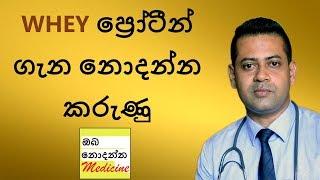 Whey Protein | Sports Supplements Part 2 | Sinhala Medical Channel | Oba Nodanna Medicine