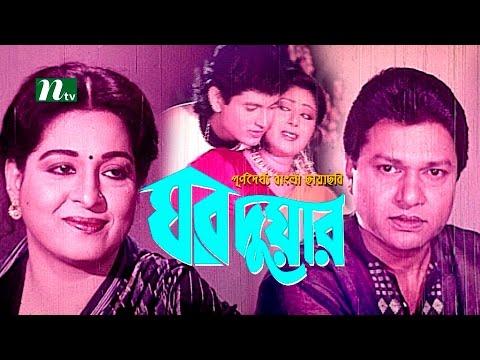 Xxx Mp4 Popular Bangla Movie Ghor Duar Alamgir Shabana Full Movie 3gp Sex