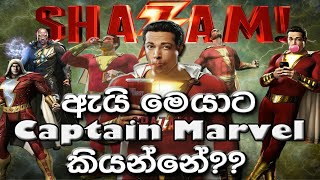 🇱🇰Who is the Shazam