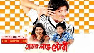 Amar love Story (Full Movie )   Shan   Sweety   Latest Bengali Movie   Eskay Movies