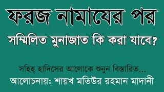 Foroj Namazer Por Sommilito Monajat Kora Jabe Ki? by Seikh Motiur Rahman Madani