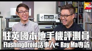 駐英國本地手機評測員 - FlashingDroid 話事人 Ray Ma專訪