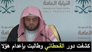 عااااجل عاااجل اليوم... النيابة العامة السعودية تعلن نتائج التحقيق في قضية خاشقجي !!! حقائق صادمة