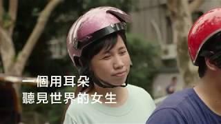 【台灣之星】一個用耳朵聽見全世界的女生_完整版