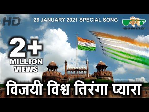 Xxx Mp4 Vijayi Vishwa Tiranga Pyara HD Independence Day Special Video Songs Indian Patriotic Song 2018 3gp Sex