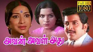 Avan Aval Adhu | அவன் அவள் அது |  Sivakumar, Lakshmi, Sripriya | Tamil Movie HD