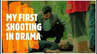 জীবনের প্রথম টেলিফিল্মে শুটিং এর দৃশ্য | MY FIRST SHOOTING IN DRAMA | Shooting vlog Of Terrorist