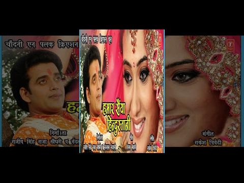 Xxx Mp4 Hamaar Saiyan Hindustani Bhojpuri Full Movie 3gp Sex
