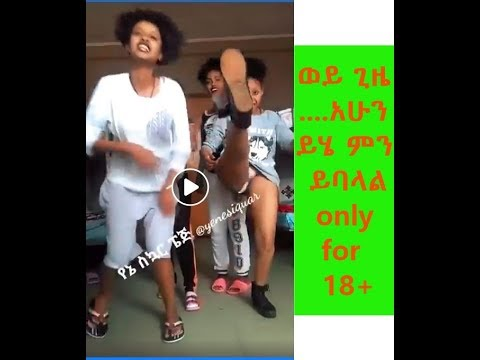 Xxx Mp4 Habesha Girls You Must Watch ወይ ጊዜ አሁን ይሄ ምን ይባላል 3 3gp Sex